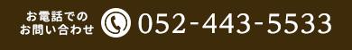 052-443-5533