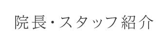 院長・スタッフ紹介
